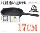 日本製-岩鑄/南部鐵器/鑄鐵平底鍋/鑄鐵鍋/鑄鐵炒鍋/單把鑄鐵平底鍋-17cm(24010)