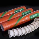 新年85折購 羽球KS15羽毛球12只裝耐打不易爛室內室外鵝毛訓練練習比賽球穩定