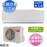 Kolin歌林5-7坪定頻冷專四方吹分離式一對一冷氣KOU-36207/KSA-362S07(CSPF機種)含基本安裝+舊機回收