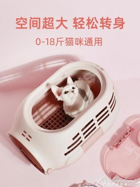 寵物航空箱貓籠子便攜外出狗狗托運箱車載大號貓咪包運輸箱旅行箱 黛尼時尚精品