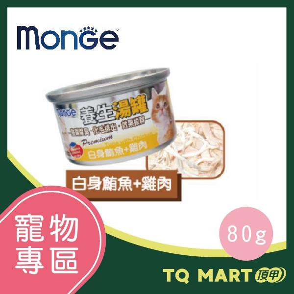 MONGE養生湯罐-除毛球 (白身鮪魚+雞肉) 80g【TQ MART】