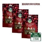 【南紡購物中心】【美國OXBOW】蔓越莓牧草烘焙點心-3包組