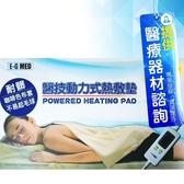 來而康 醫技 動力式熱敷墊 MT-365 14x27吋 220V 贈暖暖包2片