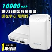 BP933行動電源10000mAH大容量 雙USB 迷你 雙孔輸出 安全 保固 交換禮物 尾牙禮品 寶可夢 Note9 OPPO XsMAX