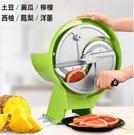 現貨 商用水果切片機檸檬土豆果蔬切片器家用手動多功能切菜器廚房神器LX