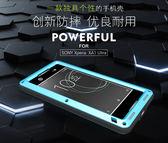 Sony XA1 Ultra 金屬三防保護套 手機殼 保護殼 抗震 防塵 防摔 戶外運動 全包手機套 G3125 G3266