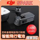 DJI SPARK 智能飛行電池 (p3...