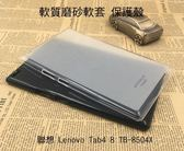 ☆愛思摩比☆聯想 Lenovo Tab4 8 TB-8504X 軟質磨砂保護殼 TPU軟套 布丁套 清水套 保護套
