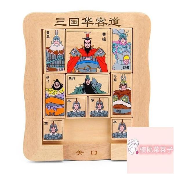 國小生智力遊戲木質數字三國木制滑動拼圖華容道益智玩具【櫻桃菜菜子】