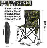 折疊椅迷彩折疊釣魚戶外便攜野外休閒靠背美術素描椅子寫生凳子igo 法布蕾輕時尚