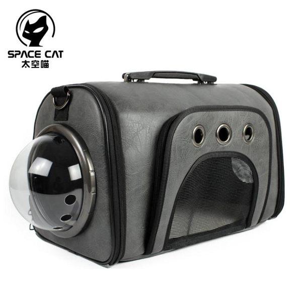 太空艙寵物包手提包挎包多功能寵物外出包包便攜貓咪包狗狗側背包  極客玩家 igo