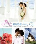 (二手書)芹仁關島婚禮‧Wedding In Guam