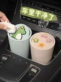 垃圾桶 車載垃圾桶汽車內用卡通可愛多功能車載前排專用迷你收納桶儲物杯XL 美物