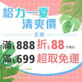 超商$699免運+全店滿$888折88元【給力一夏清爽價】