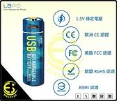 ES數位 Lapo USB 3號 AA可充電式鋰電池 加贈充電線 鋰電池 充電電池 2入一組 充放約1000次 五大認證