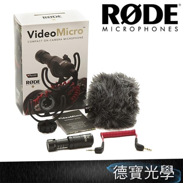 ▶滿件折百 RODE Video Micro ▶新版紅色減震環 羅德 全金屬 指向型麥克風 正成公司貨 錄影 收音 vlog