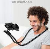 手機支架 懶人支架手機支架掛脖子床頭多功能直播桌面床上通用創意加長夾子 鹿角巷