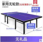 球台 乒乓球桌家用乒乓球臺可折疊式標準室內飛爾頓可移動案子送貨上門