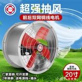 工業風扇20寸強力抽風機軸流圓形工業排氣扇排風扇倉庫換氣扇牆式 【快速出貨】