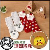 聖誕禮盒 聖誕襪 組合 多款 襪子 保暖襪 中筒襪 交換禮物 贈禮 禮品 聖誕老人 猴子 甘仔店3C配件