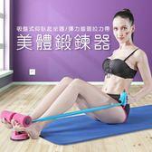 美體鍛鍊器 仰臥起坐 減肥 瘦身 健身 運動 吸盤式【PE002】