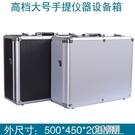 大號鋁合金箱子五金工具盒收納箱手提式多功能航空設備儀器樣品箱 3C優購