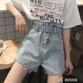 短褲 百搭高腰牛仔褲短褲腰帶毛邊學生闊腿褲熱褲直筒褲潮 樂芙美鞋