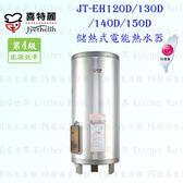 【PK廚浴生活館】高雄喜特麗 JT-EH130D 儲熱式電能熱水器 30加侖 JT-130 電熱水器 實體店面