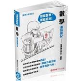 數學重點速記(4版)警專入學考試