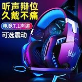 耳罩式耳機 電腦耳機頭戴式電競游戲專用7.1聲道帶震動有線耳麥臺式筆電帶麥克風話筒-享家