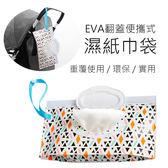 EVA翻蓋便攜式濕紙巾袋 紙巾袋 紙巾收納袋