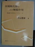 【書寶二手書T5/科學_NGB】金屬酸化物與觸媒應用_清山哲郎_日文_作者簽贈