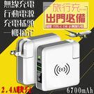 三合一旅行充+行動電源+Qi無線充電器/...