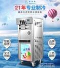 商用冰淇淋機冰之樂全自動智慧甜筒機軟質冰激凌機器立式雪糕機QM 依凡卡時尚
