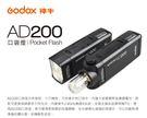 神牛 Godox AD200 口袋型 閃光燈 閃燈 200WS雙燈頭 GN60 開年公司貨