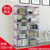 兒童房大學生防塵創意特價實木省空間懶人書柜書架簡約現代可拆卸六層艾美時尚衣櫥igo