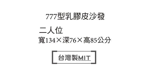 【森可家居】777型乳膠皮沙發-二人位 7JX139-2 雙人座