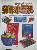 【書寶二手書T3/少年童書_DO3】海報飲食篇_宇宙工作室