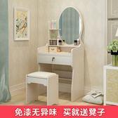 梳妝臺臥室簡約現代小戶型迷你化妝臺60cm經濟型收納柜簡易化妝桌 英雄聯盟igo