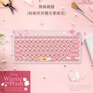 【A Shop】infoThink 訊想 粉萌無線鍵盤-櫻花季限定 小熊維尼