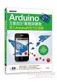 Arduino互動設計專題與實戰(深入Arduino的全方位指南) (附114段