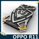 OPPO R11 雷神二代金屬保護框 高...
