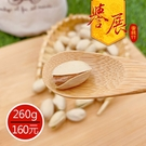 【譽展蜜餞】開心果大顆自然開/260g/160元