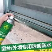 屋頂防水補漏噴劑樓頂噴霧涂料聚氨酯堵漏王神器房頂自噴防漏材料 店慶降價