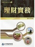 二手書博民逛書店 《理財實務(2017年版)》 R2Y ISBN:9863990787│台灣金融研訓院編輯委員會