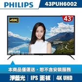 PHILIPS飛利浦 43吋4K UHD連網液晶顯示器+視訊盒43PUH6002