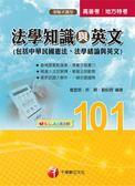 (二手書)法學知識與英文(包括中華民國憲法、法學緒論、英文)