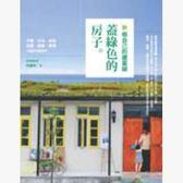 做自己的建築師:蓋綠色的房子