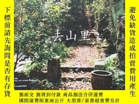 二手書博民逛書店HOMELAND罕見家園-2011年5月刊,去山裏Y345406