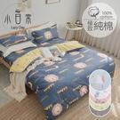 【多款任選】100%天然極致純棉3.5x6.2尺單人床包+枕套二件組(不含被套)*台灣製 床單